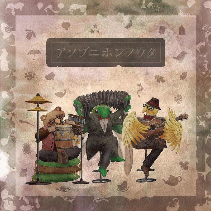 バンドネオンによる童謡・唱歌アルバム「アソブニホンノウタ」 – ASOBU-NIHON-NO-UTA – Music from Japan