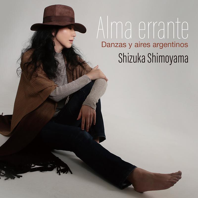 アルマ・エランテ ~さすらいの魂~ Alma errante Danzas y aires argentinos